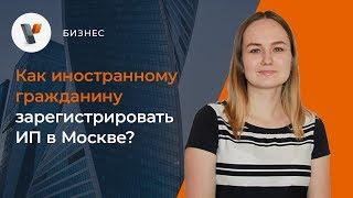видео Может ли иностранный гражданин открыть ИП в России: как оформить, регистрация