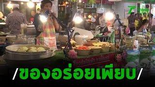food-street-เจ๋ง-ของอร่อยเพียบเสริมเที่ยวสุดปัง-19-08-62-ตะลอนข่าว