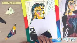 아동미술 / 빛을 그리다 친구들의 직접 만든 명화 퍼즐…
