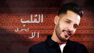 Hamzo Bryn -  بيني و بينك Ft. DJ Mansoul