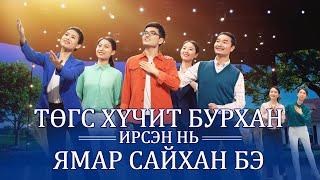 """""""Төгс Хүчит Бурхан ирсэн нь ямар сайхан бэ"""" Христийн сүмийн дуу MV"""