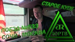 ЮРТВ 2015: Поездка на поезде №533 Адлер - Москва в старом купе.  [№0108](Отдых в Лоо У Артёма и Сусанны http://www.youtube.com/channel/UCd-iifOWimnNsOR4rt9aoDg Ночью с 25 на 26 июля 2015 мы отправились из Сочи..., 2015-08-23T14:00:00.000Z)