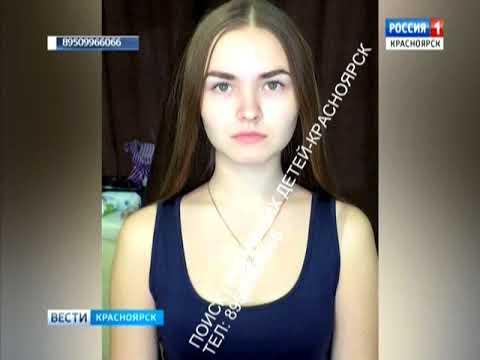 Красноярске пропала 17-летняя девушка
