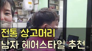 남자 전통 상고머리 컷트 헤어스타일 추천 #상고컷 #광산38TV