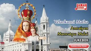 Vailankanni Matha Songs-Matha Mandrattu Malai வேளாங்கண்ணி மாதாவின்  மன்றாட்டு மாலை