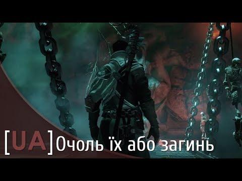 Трейлер Dragon Age: Inquisition — Очоль їх або загинь [UA] / Official Trailer — Lead Them or Fall