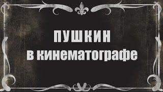 Пушкин в кинематографе