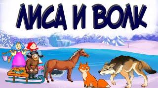 """Русская народная сказка """"Лиса и волк""""  /  Сказки для детей 1-5 лет."""