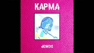 КАРМА - Дожор (Audio)