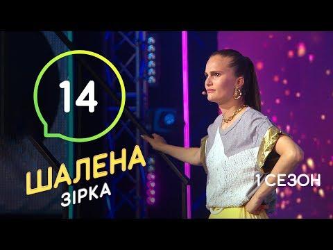 Шалена зірка. Сезон 1 – Выпуск 14 – 05.12.2019