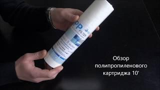Полипропиленовый картридж механической очистки воды - обзор