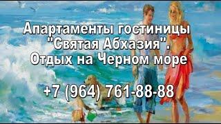 Апартаменты гостиницы «Святая Абхазия». Отдых на Черном море