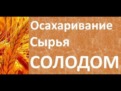 Осахаривание сырья солодом|Рецепт зерновой браги|Проект для начинающих самогонщиков Азбука Винокура