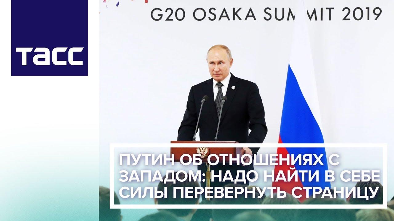 Путин об отношениях с Западом: надо найти в себе силы перевернуть страницу