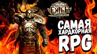 Path of Exile: The fall of Oriath- На мой взгляд самая лучшая хардк...