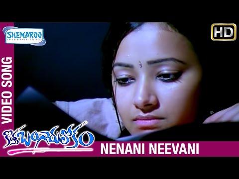 Kotha Bangaru Lokam Songs | Nenani Neevani Video Song | Varun Sandesh | Shweta Basu Prasad