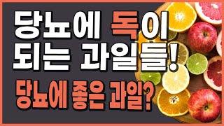 당뇨에 좋은 과일 | 당뇨환자에게 이 과일은 보약보다 …