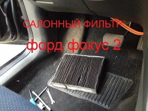 Как поменять воздушный фильтр на форд фокус 2