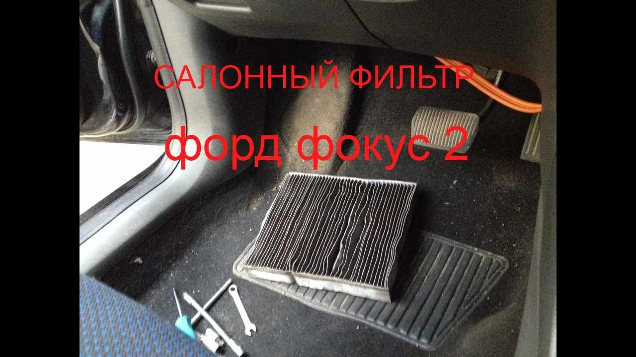 замена салонного фильтра ford s-max