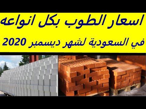 اسعار الطوب الاحمر في السعودية وانواعه لشهر ديسمبر 2020 Youtube