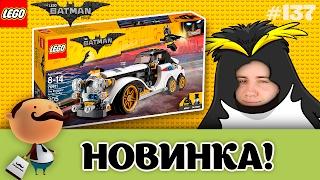 ЛЕГО Фильм: Бэтмен - Арктический Лимузин Пингвина! (Обзор Lego 70911)