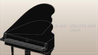 [Piano MR] 포스트맨 - 고무신 거꾸…