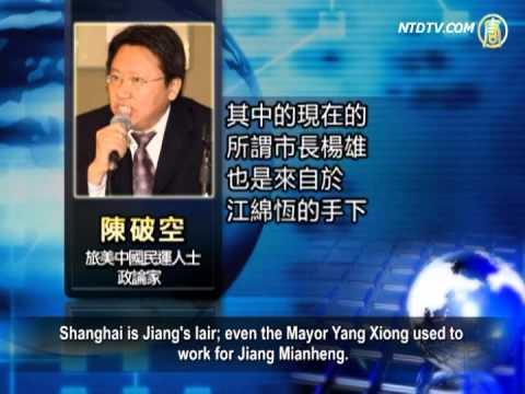 Shanghai Free Trade Zone - Li Keqiang's Political Gamble