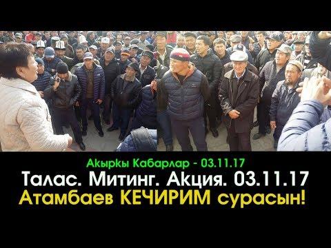 Талас. Митинг. Акция. 03.11.17   Атамбаев КЕЧИРИМ сурасын!   Акыркы Кабарлар
