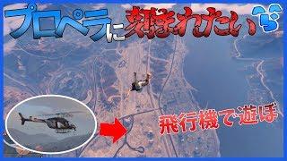 【GTA5】超上空から飛び降りてヘリに体切り刻まれたら勝ち【飛行機で遊ぼ】 thumbnail