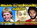 ഇങ്ങനെയും കുട്ടികളോ | വിചിത്രരായ കുട്ടികൾ | Malayalam Stories | Razeen