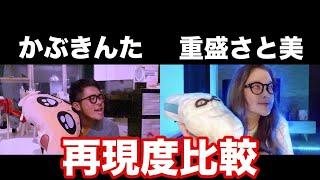 #TOKYODRIFT #FREESTYLE #重盛さと美 #MV #完全再現 #比較.