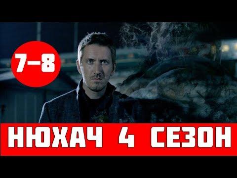НЮХАЧ 4 СЕЗОН 7 СЕРИЯ (сериал, 2019) первый канал анонс