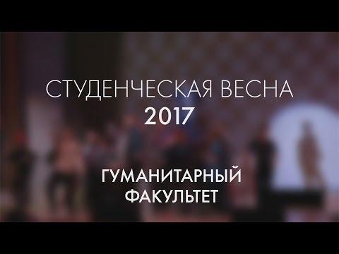 Студенческая весна УлГТУ 2017 - Гуманитарный факультет