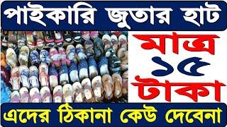 জুতোর পাইকারি হাট মাত্র ১৫ টাকায় | জুতোর হোলসেল মার্কেট | Shoes Wholesale Market.