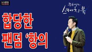 방탄소년단 팬덤 항의에 응답한 '유스케'