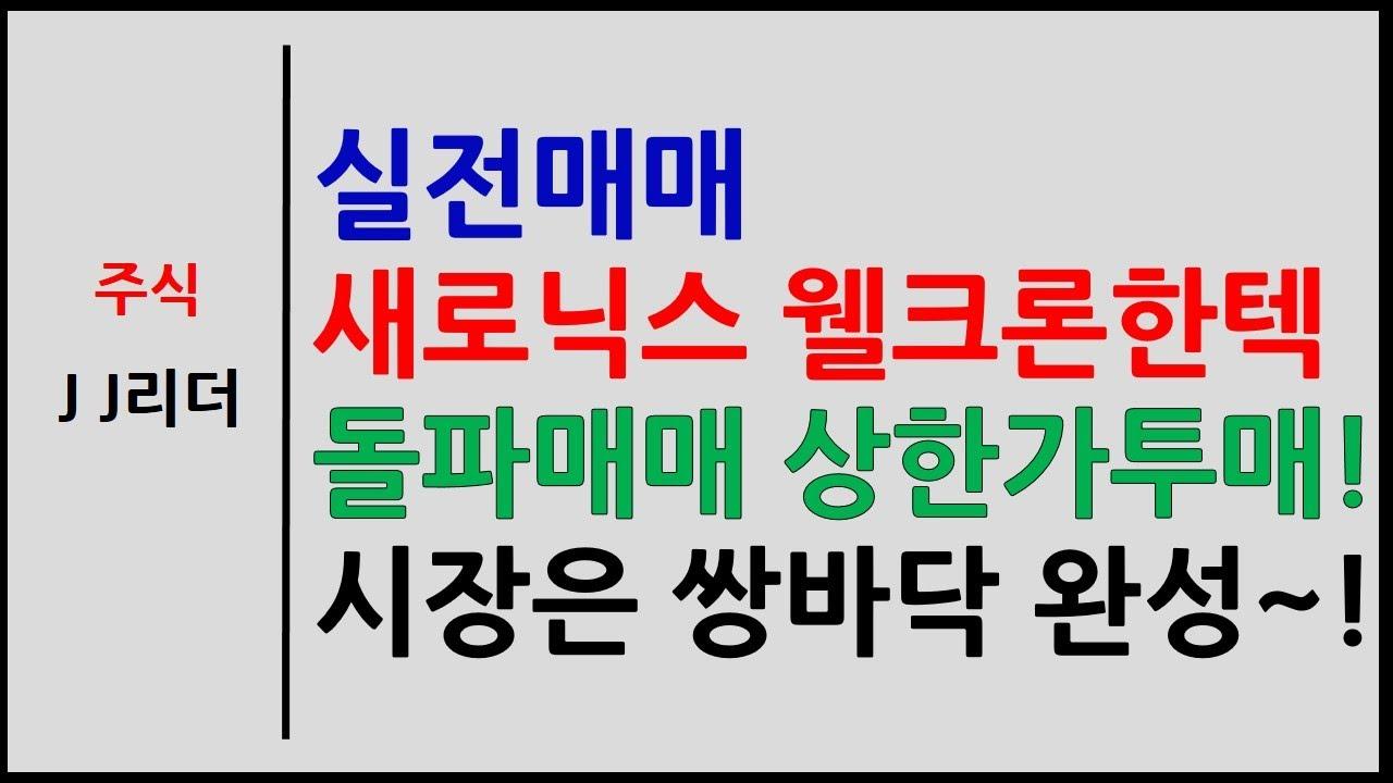 실전매매 새로닉스 웰크론한텍 돌파매매 상한가투매! 시장은 쌍바닥 완성~!  [JJ리더]
