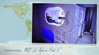 Отзыв об отеле MET A Space Pod 2* в Сингапуре