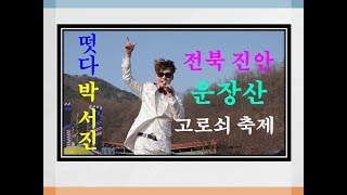 장구의신 가수 박서진 진안 고원 고로쇠 축제 초청공연 영상!!!