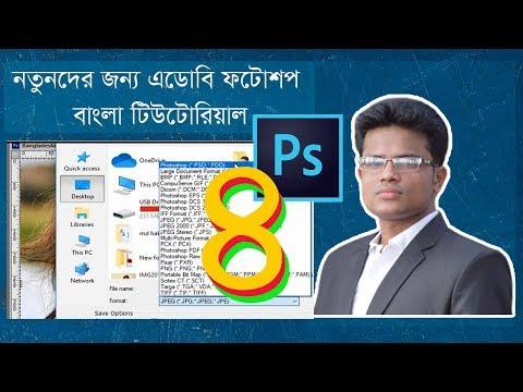 Adobe Photoshop tutorial basic Bangla  Introducing Photoshop  (Part 4) thumbnail