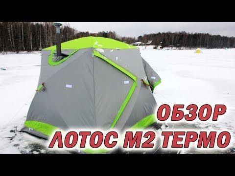 Обзор утепленной зимней палатки ЛОТОС Куб М2 Термо с гидроизоляционным дном