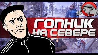 Cold North - ГОПНИК НА СЕВЕРЕ