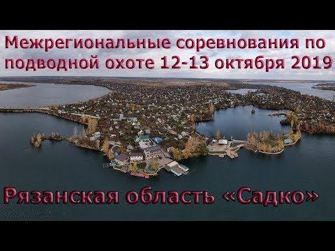 VIP Межрегиональные соревнования по подводной охоте 12-13 октября 2019