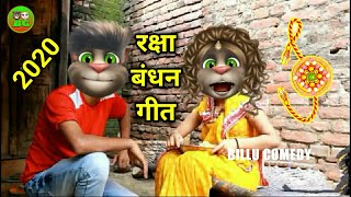 Rakshabandhan geet 2020 || Bhojpuri raksha bandhan billu geet || Rakshabandhan song || rakhi geet