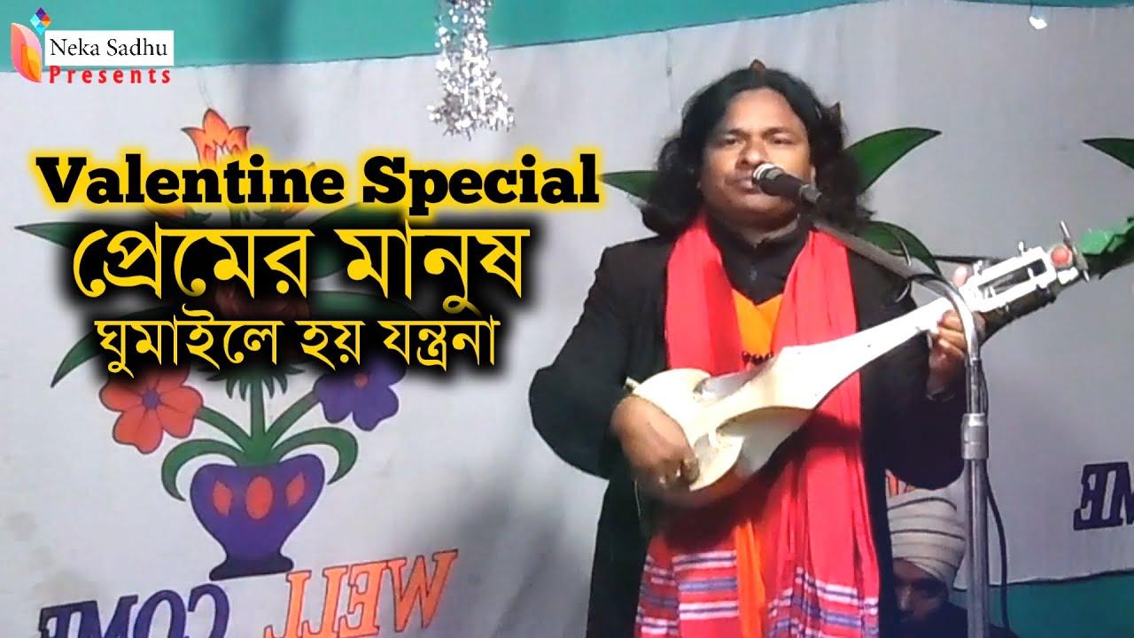 Download প্রেম রোগে ধইরাছে যারে । Valentine Special Bissed Gan  Doyal Bari