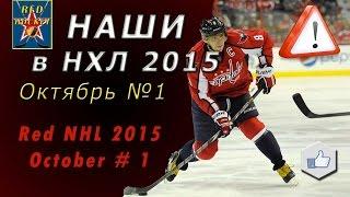 Наши в НХЛ 2015 октябрь №1 HD / Red NHL october #1 HD(Наши в НХЛ. 2015 октябрь №1. Все лучшие видео ролики о российских хоккеистах в НХЛ. Заброшенные шайбы, голевые..., 2015-10-22T12:55:05.000Z)