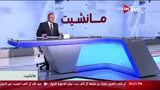 مانشيت: مصر حلت مكان جنوب إفريقيا كوجهة إستثمارية كبري