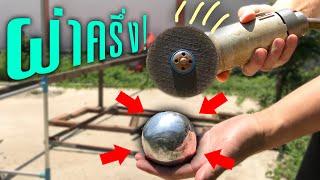 ตัดครึ่งลูกฟอยล์บอล!!! ตันหรือไม่ตัน?!? | FOIL BALL WEEK thumbnail
