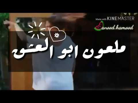 Najwa Karam … Maloun Abou L Echeq – Video Clip | نجوى كرم … ملعون ابو العشق