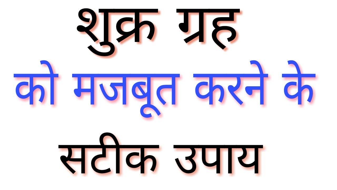 शुक्र ग्रह को मजबूत करने के best upay || shukra grah ko balwan krne ke upay