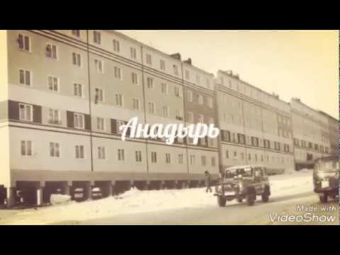 """Город Анадырь """"до и после""""."""